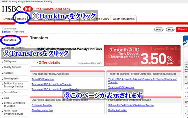 香港国内・海外送金 インターネットバンキング HSBC  香港国内・海外送金のページの各項目の詳