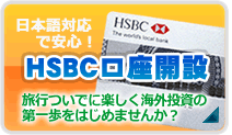HSBC.口座開設