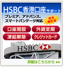HSBC香港口座