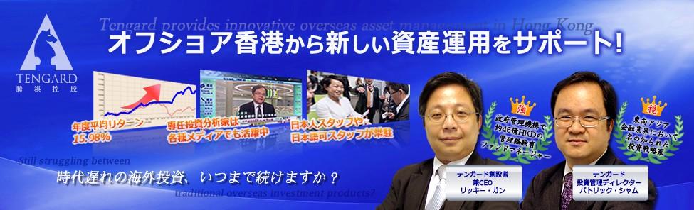 テンガード 信頼とお勧めできる「香港IFA」 / 投資顧問会社のご案内